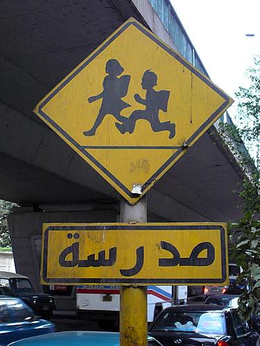 Straßenschild in Kairo
